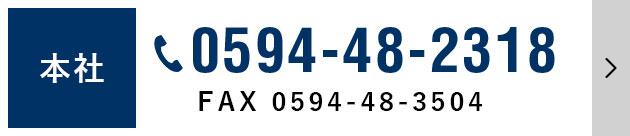 本社 0594-48-2318 FAX 0594-48-3504