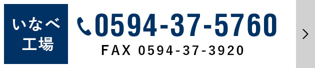 いなべ工場 0594-37-5760 FAX 0594-37-3920